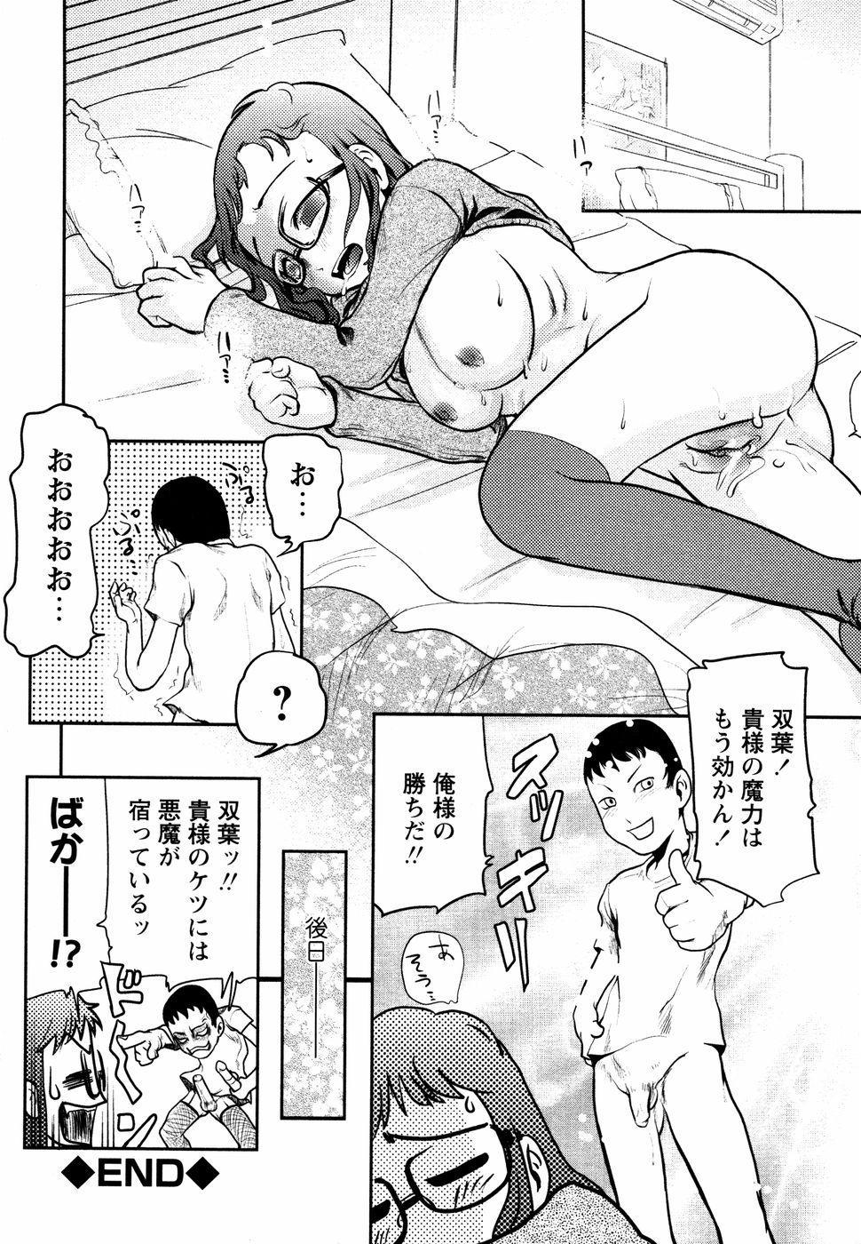 Megane Imouto Ryoujoku 140