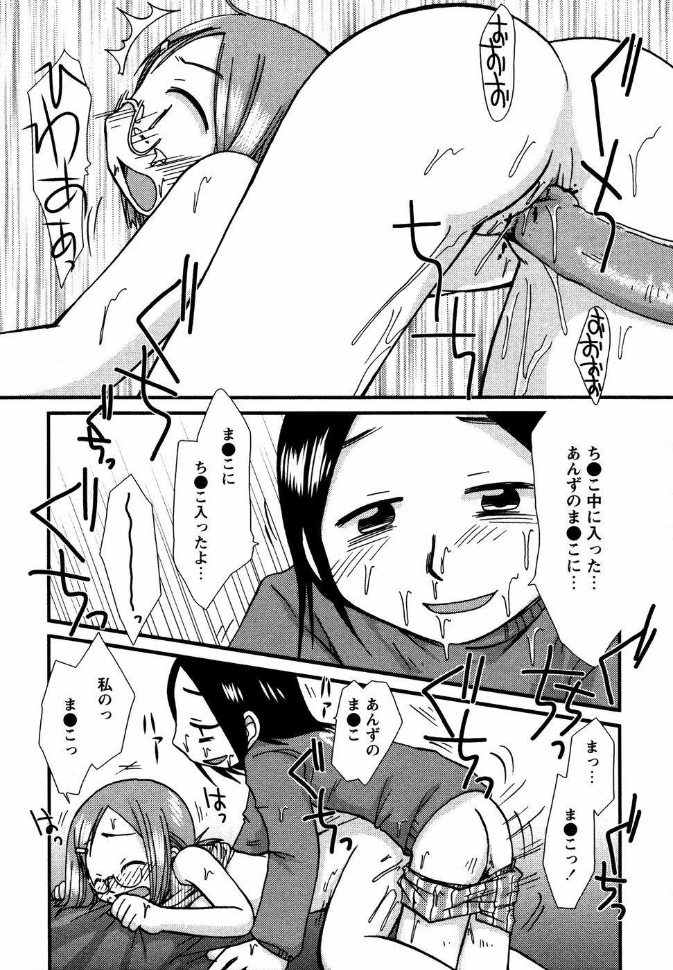 Megane Imouto Ryoujoku 152