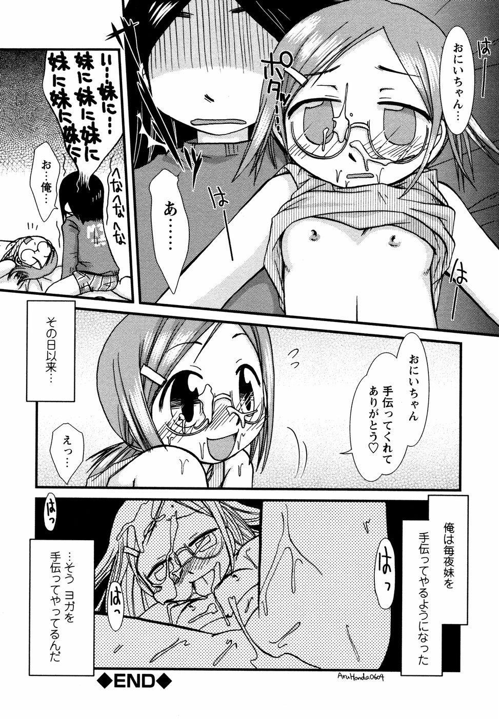 Megane Imouto Ryoujoku 156
