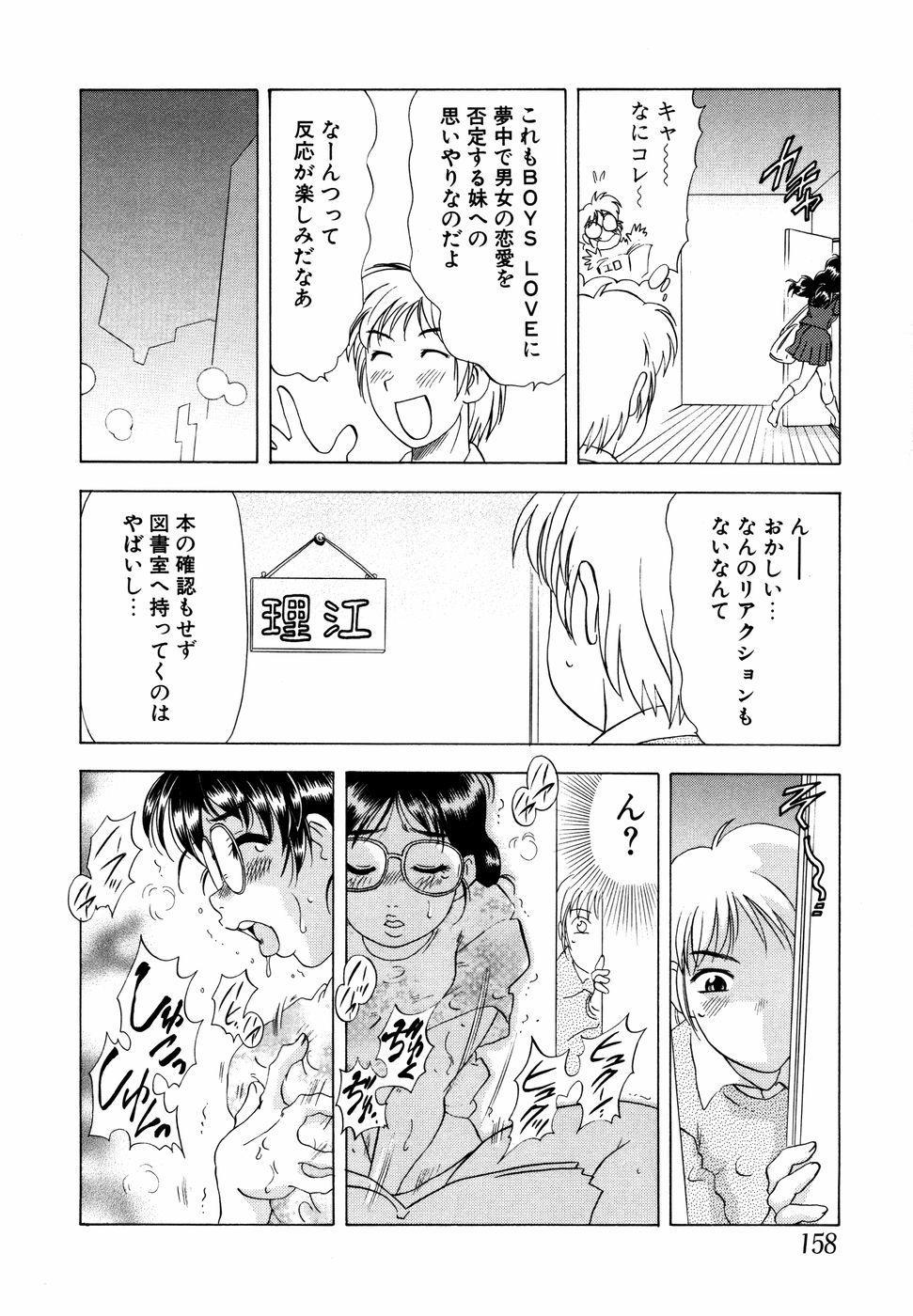 Megane Imouto Ryoujoku 158