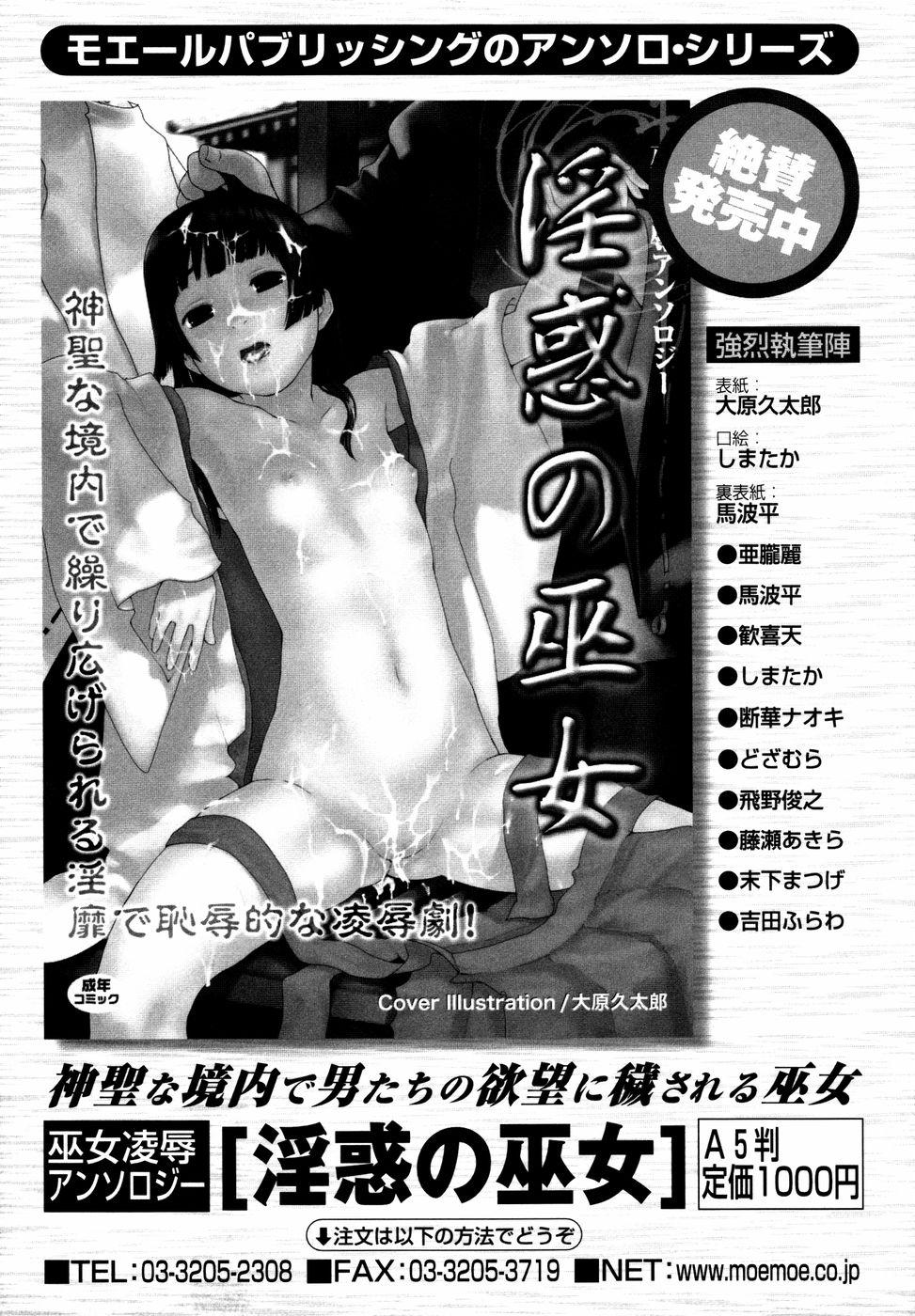 Megane Imouto Ryoujoku 175