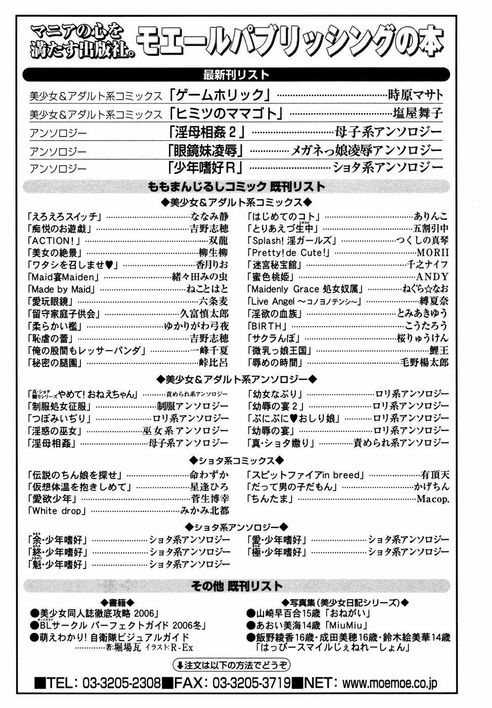 Megane Imouto Ryoujoku 177