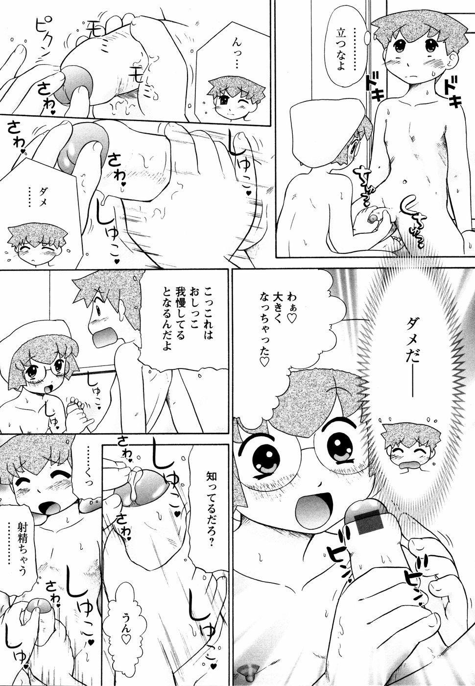 Megane Imouto Ryoujoku 31