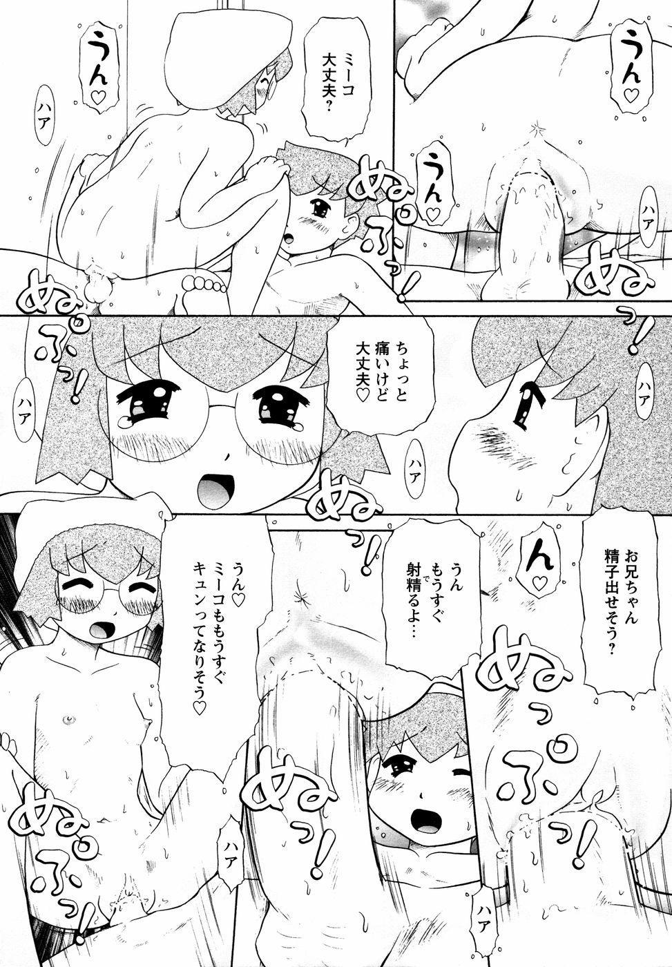 Megane Imouto Ryoujoku 38