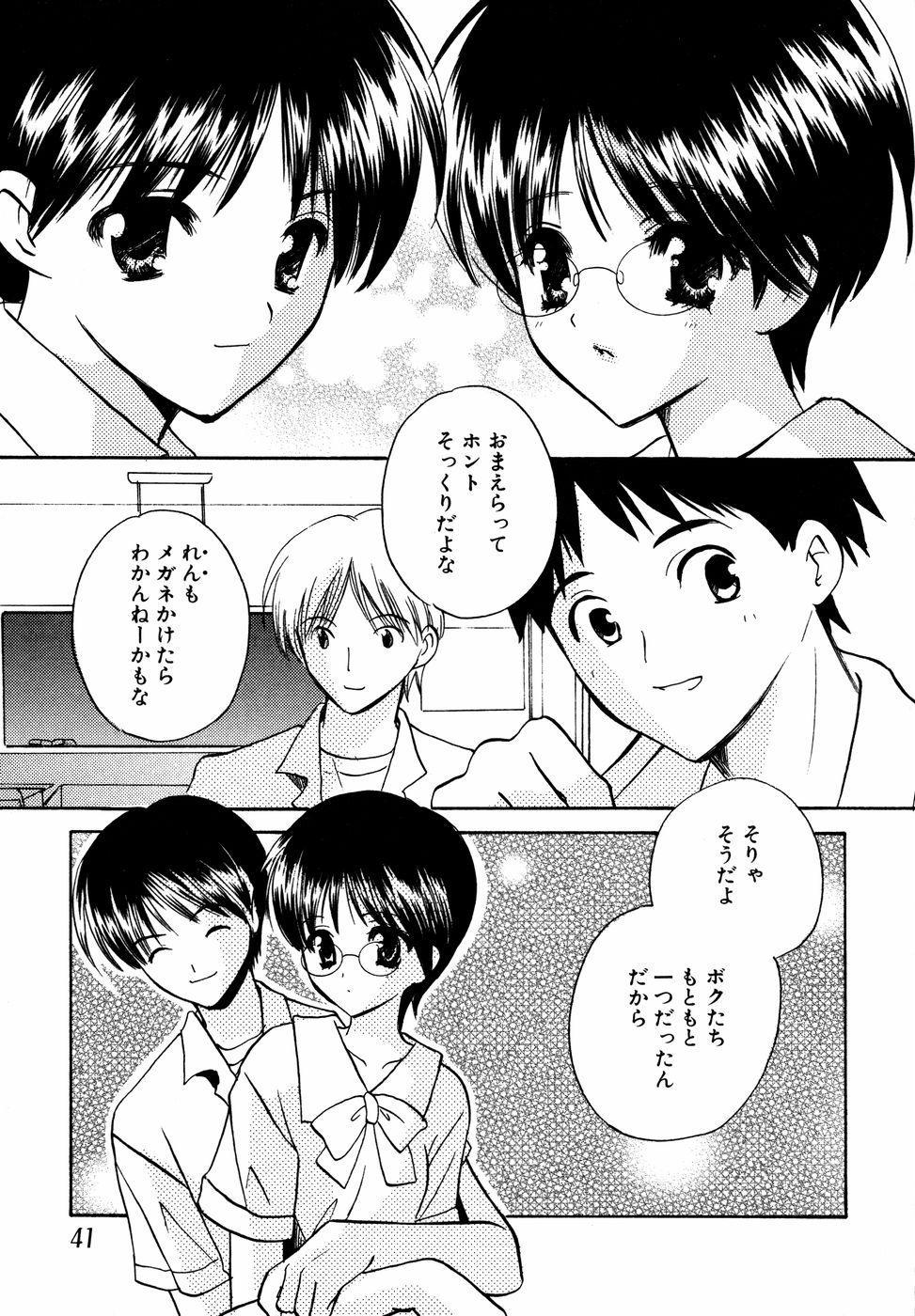 Megane Imouto Ryoujoku 41
