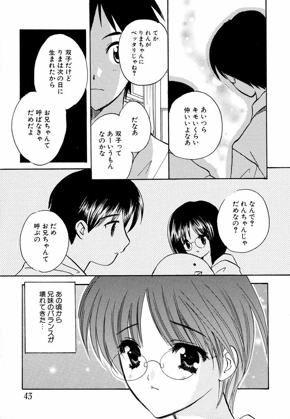 Megane Imouto Ryoujoku 43