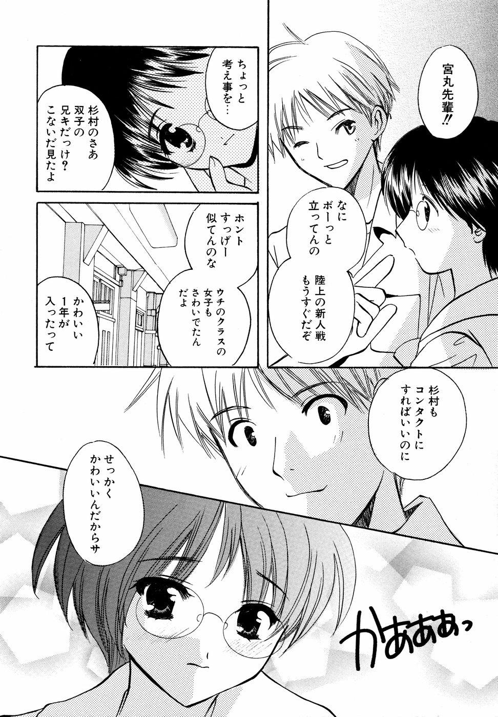 Megane Imouto Ryoujoku 46