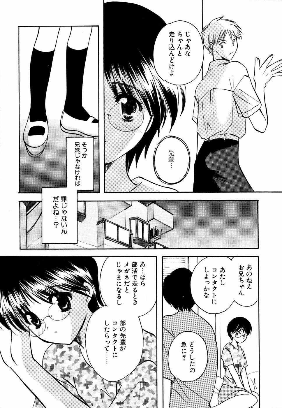 Megane Imouto Ryoujoku 47