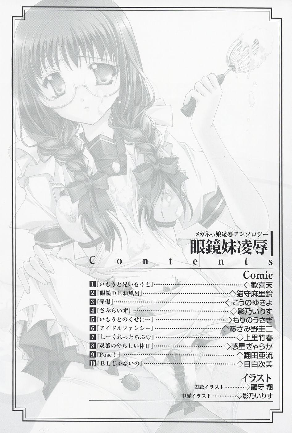 Megane Imouto Ryoujoku 4