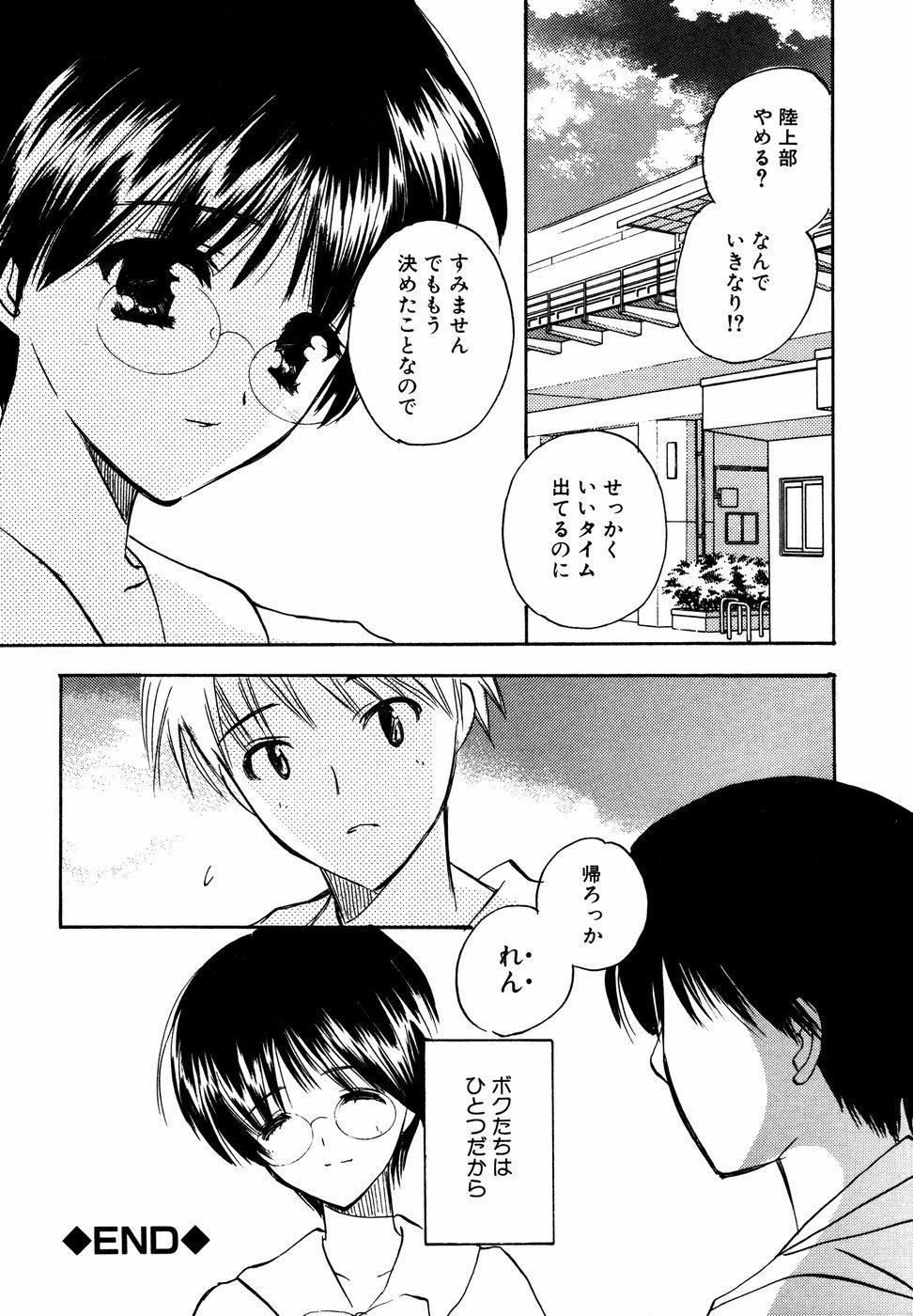 Megane Imouto Ryoujoku 56