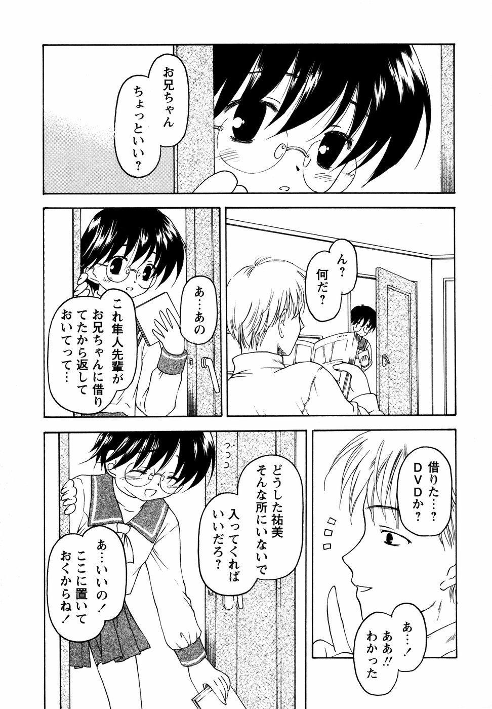 Megane Imouto Ryoujoku 57