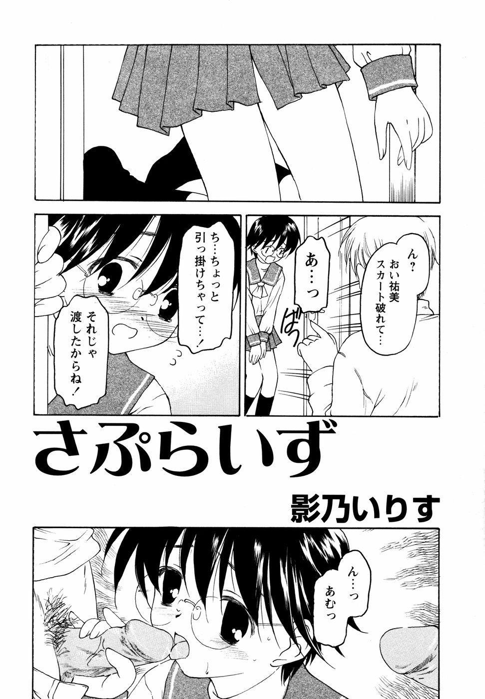 Megane Imouto Ryoujoku 58