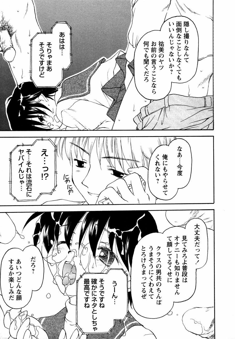Megane Imouto Ryoujoku 65