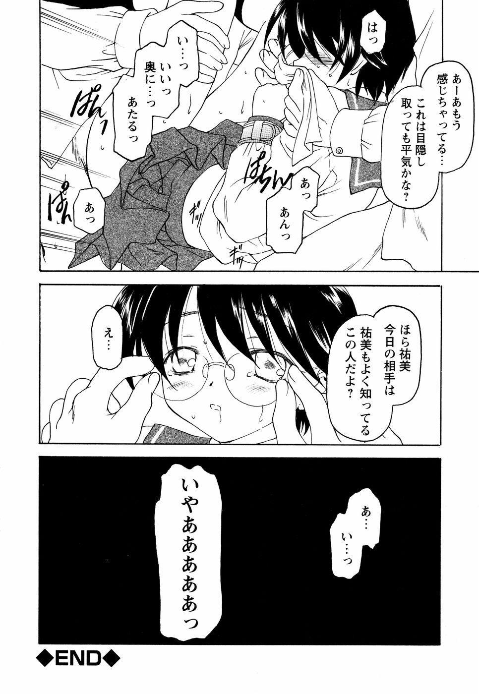Megane Imouto Ryoujoku 68