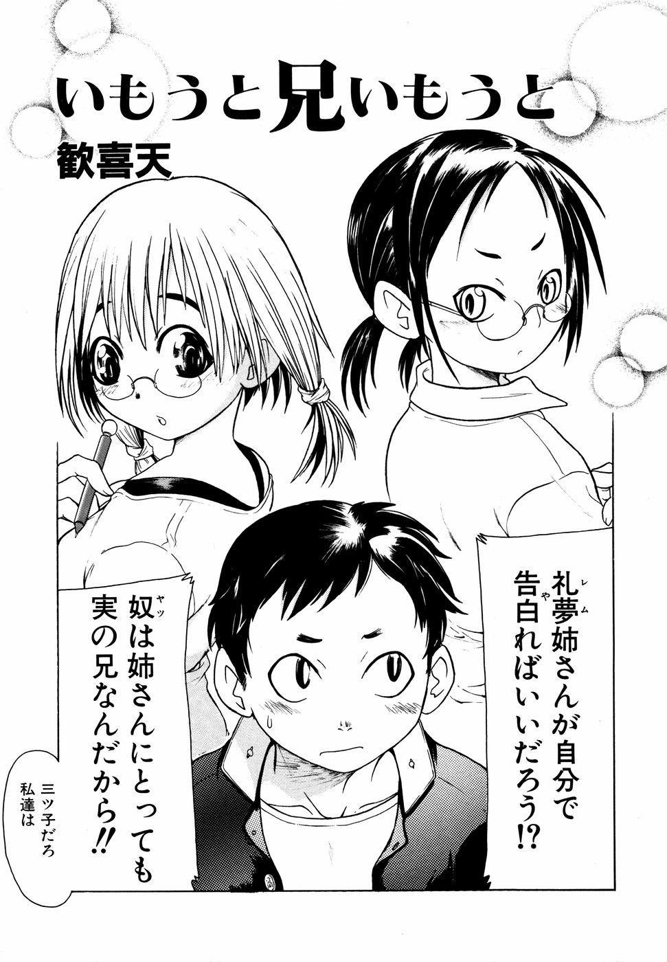 Megane Imouto Ryoujoku 6