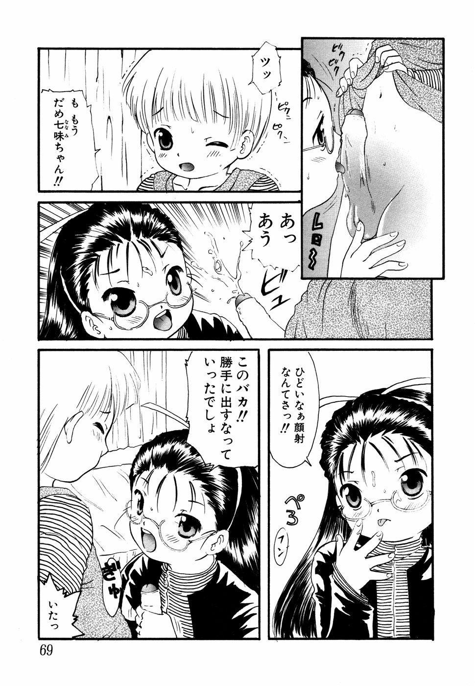 Megane Imouto Ryoujoku 69