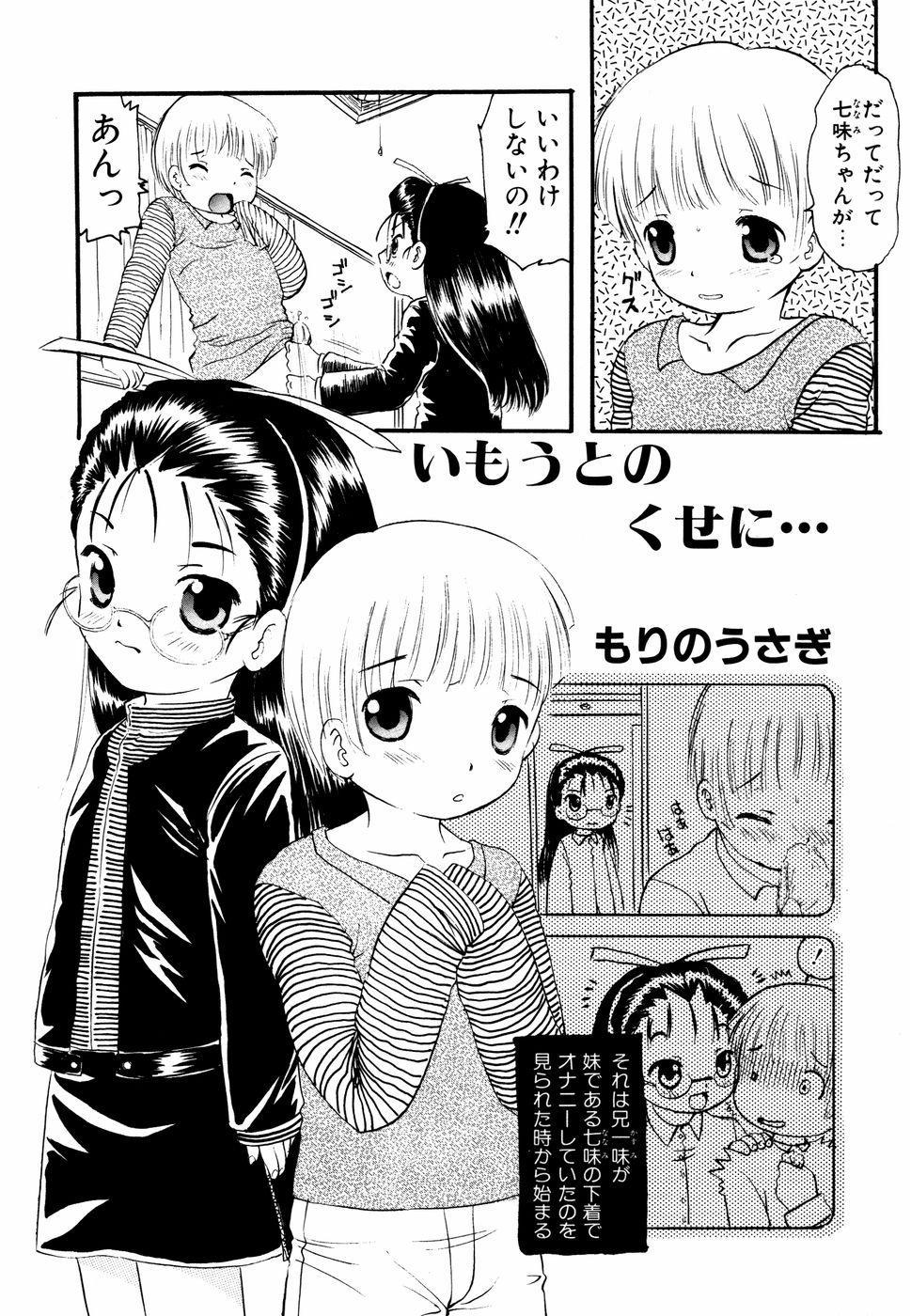 Megane Imouto Ryoujoku 70