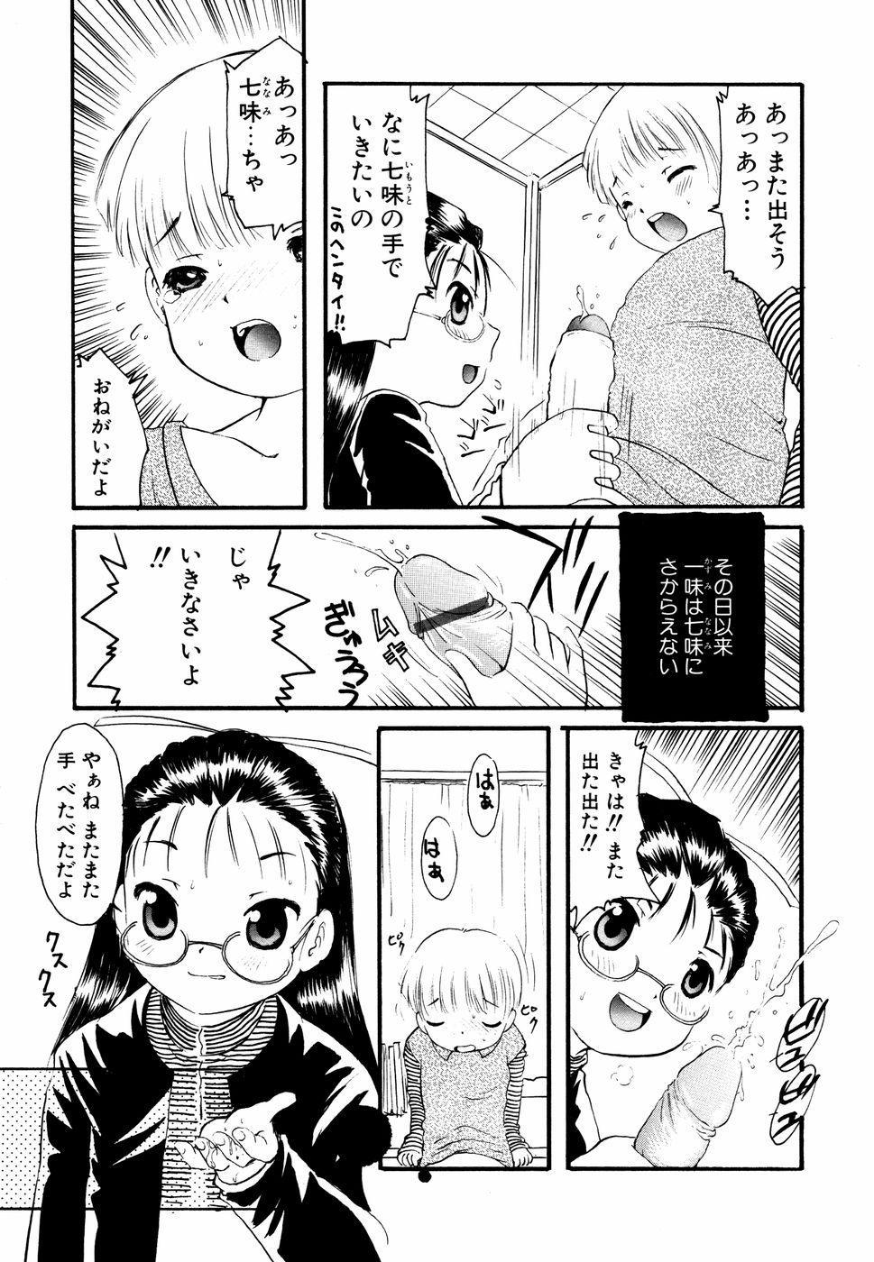 Megane Imouto Ryoujoku 71