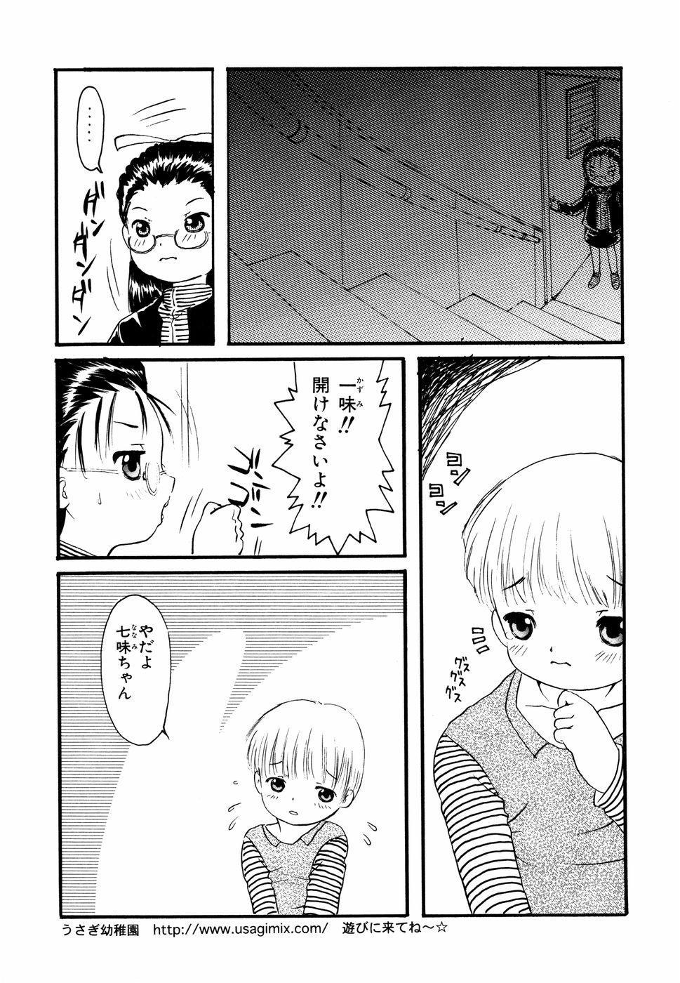 Megane Imouto Ryoujoku 77