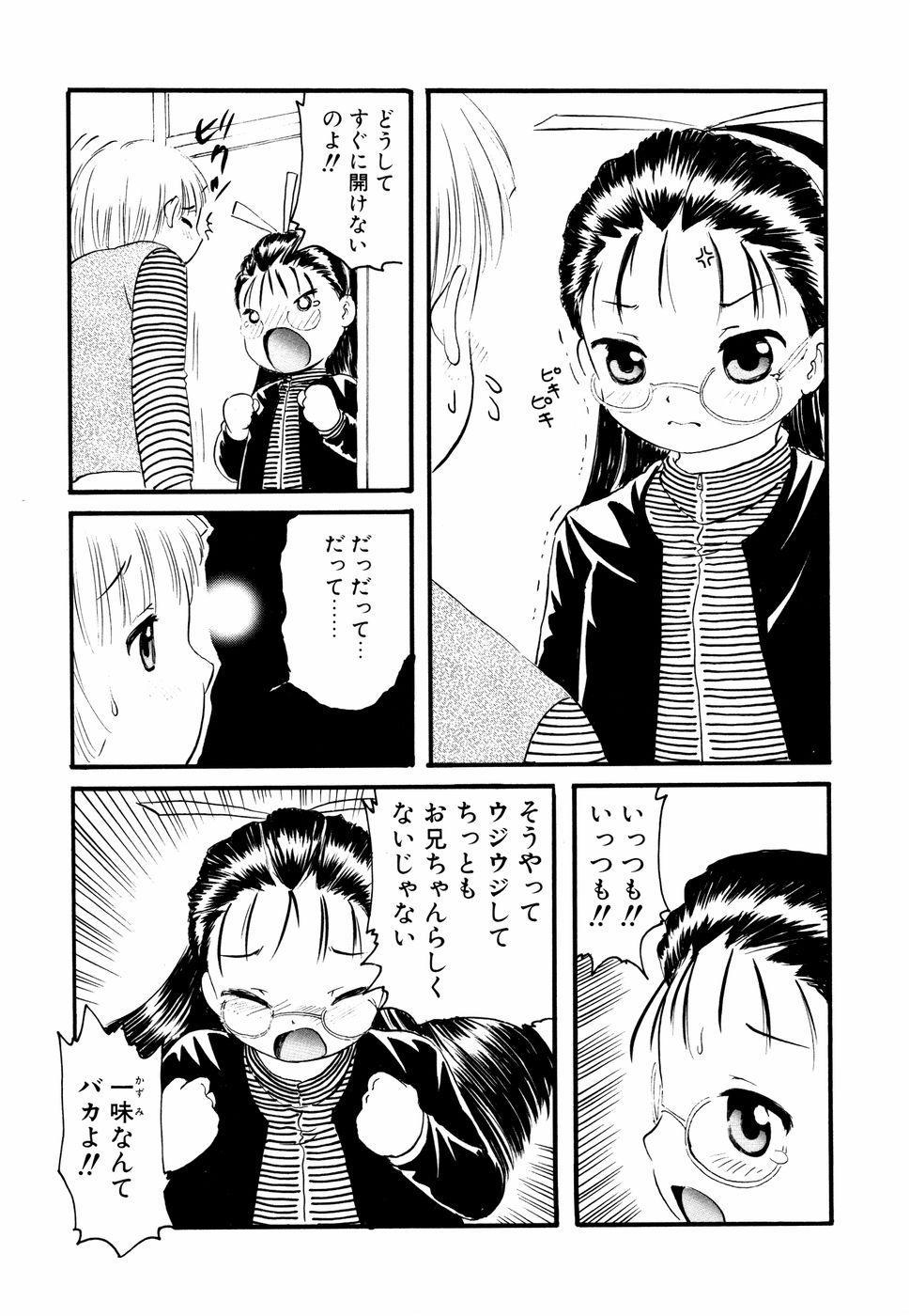 Megane Imouto Ryoujoku 79