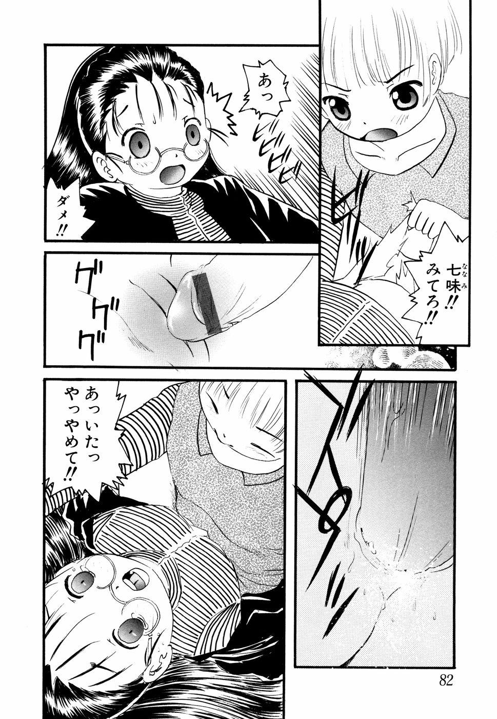 Megane Imouto Ryoujoku 82