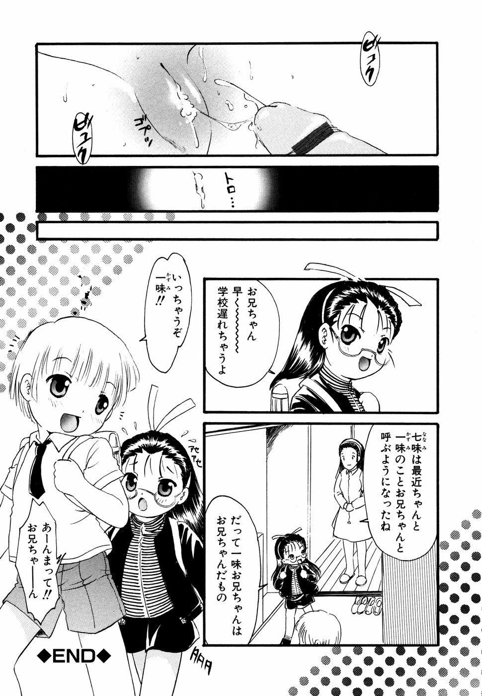 Megane Imouto Ryoujoku 88
