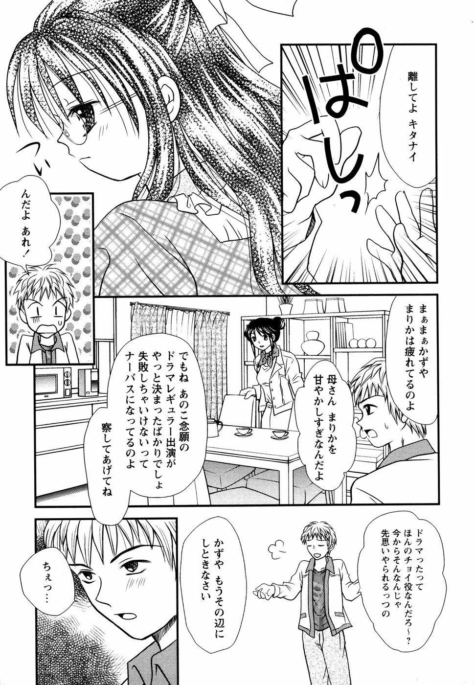 Megane Imouto Ryoujoku 91