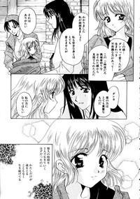 Hoshi Ni Miru Yume 7