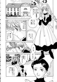 Hoshi Ni Miru Yume 8