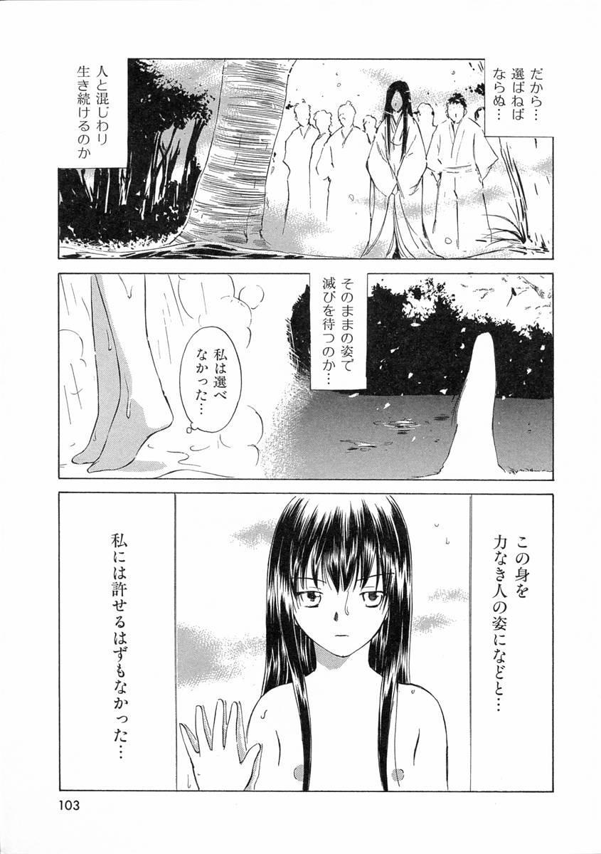[Mutsuki Tsutomu] Mononoke-tachi no Utage - Mononoke's Feast 105