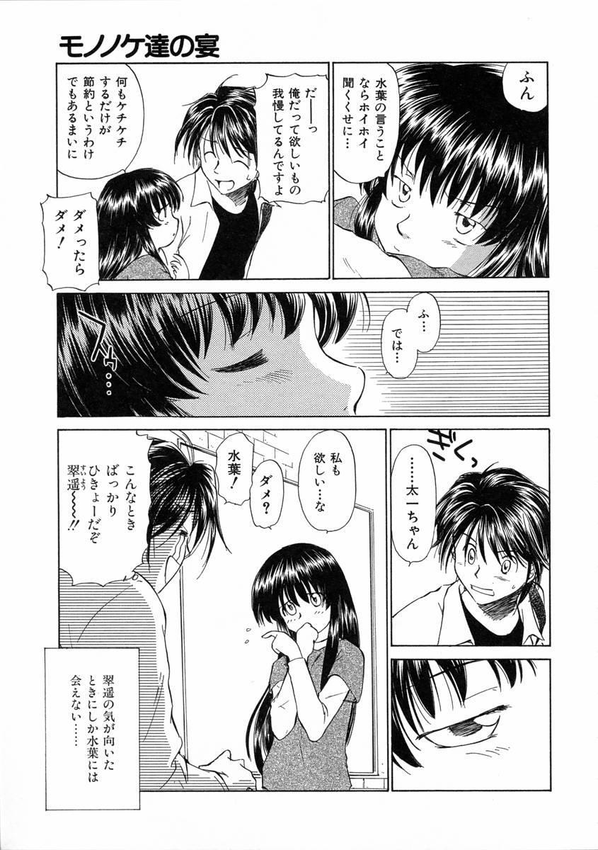 [Mutsuki Tsutomu] Mononoke-tachi no Utage - Mononoke's Feast 111