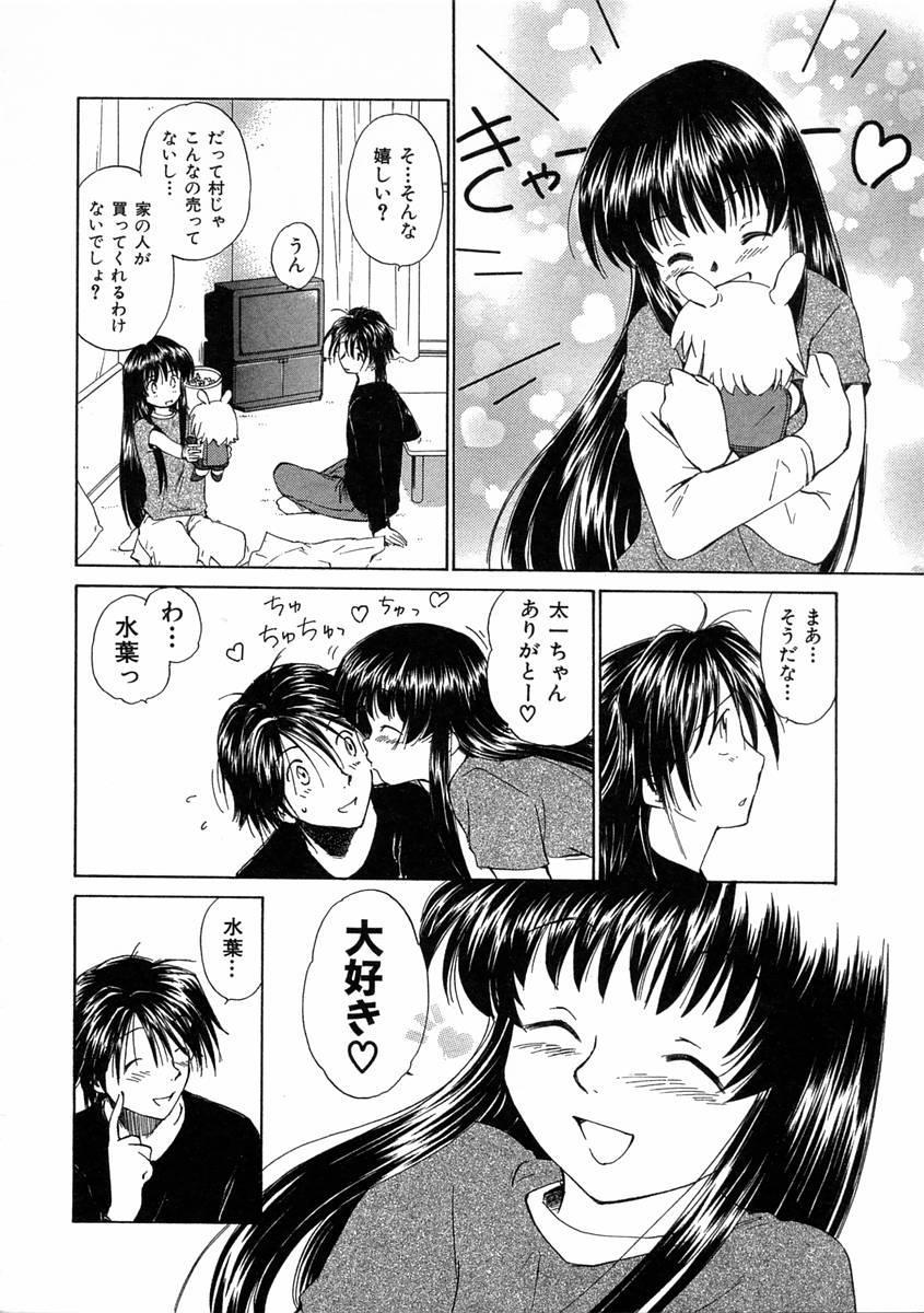 [Mutsuki Tsutomu] Mononoke-tachi no Utage - Mononoke's Feast 112