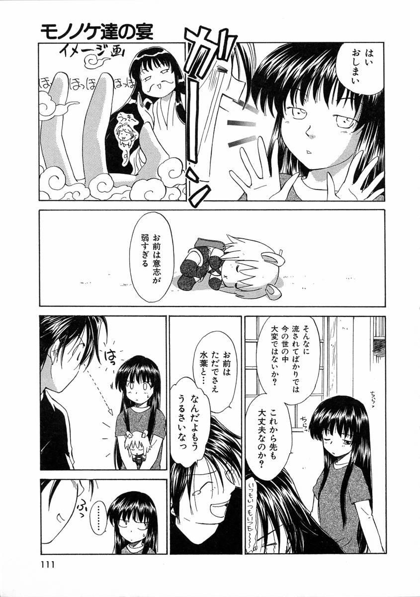 [Mutsuki Tsutomu] Mononoke-tachi no Utage - Mononoke's Feast 113