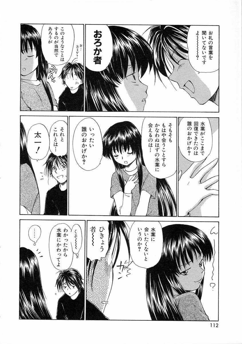 [Mutsuki Tsutomu] Mononoke-tachi no Utage - Mononoke's Feast 114