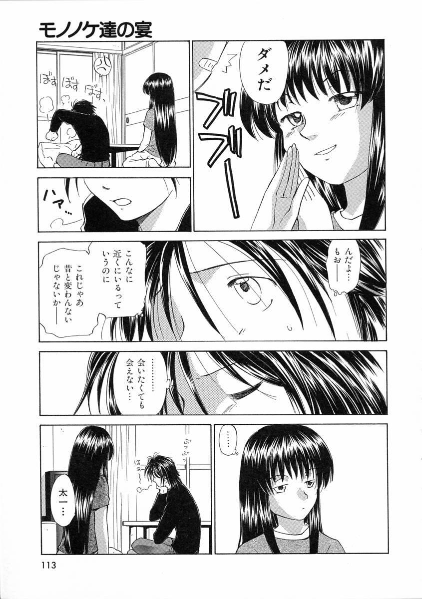 [Mutsuki Tsutomu] Mononoke-tachi no Utage - Mononoke's Feast 115
