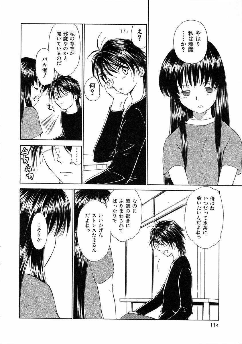 [Mutsuki Tsutomu] Mononoke-tachi no Utage - Mononoke's Feast 116
