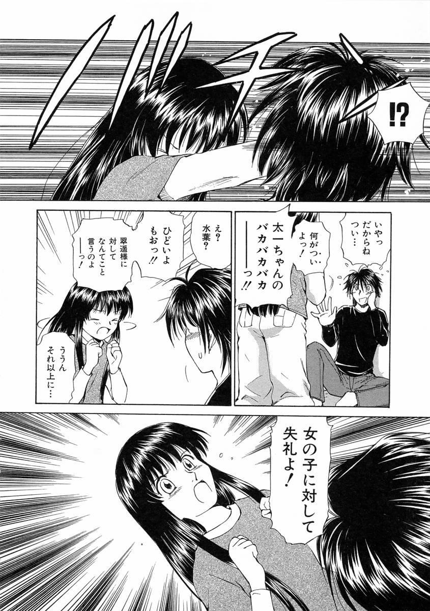 [Mutsuki Tsutomu] Mononoke-tachi no Utage - Mononoke's Feast 118