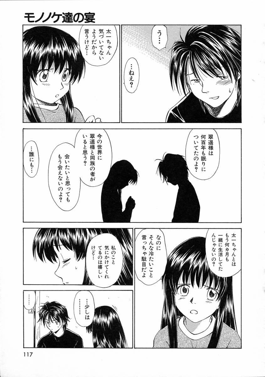 [Mutsuki Tsutomu] Mononoke-tachi no Utage - Mononoke's Feast 119