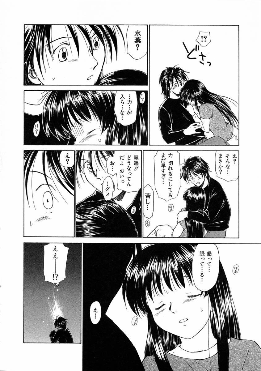 [Mutsuki Tsutomu] Mononoke-tachi no Utage - Mononoke's Feast 120