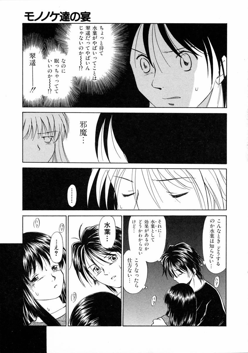 [Mutsuki Tsutomu] Mononoke-tachi no Utage - Mononoke's Feast 121