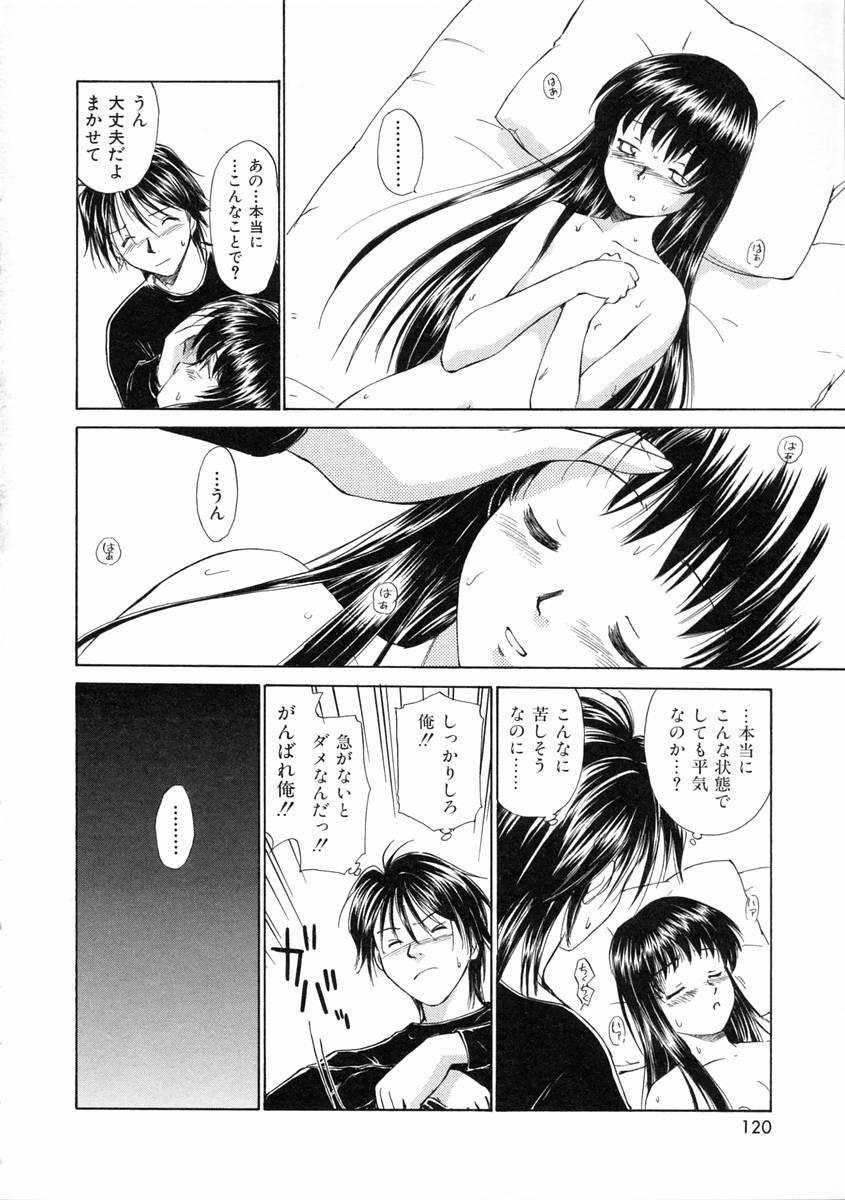 [Mutsuki Tsutomu] Mononoke-tachi no Utage - Mononoke's Feast 122