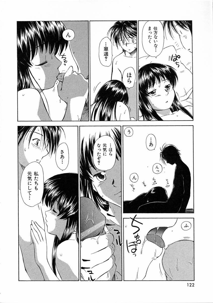 [Mutsuki Tsutomu] Mononoke-tachi no Utage - Mononoke's Feast 124
