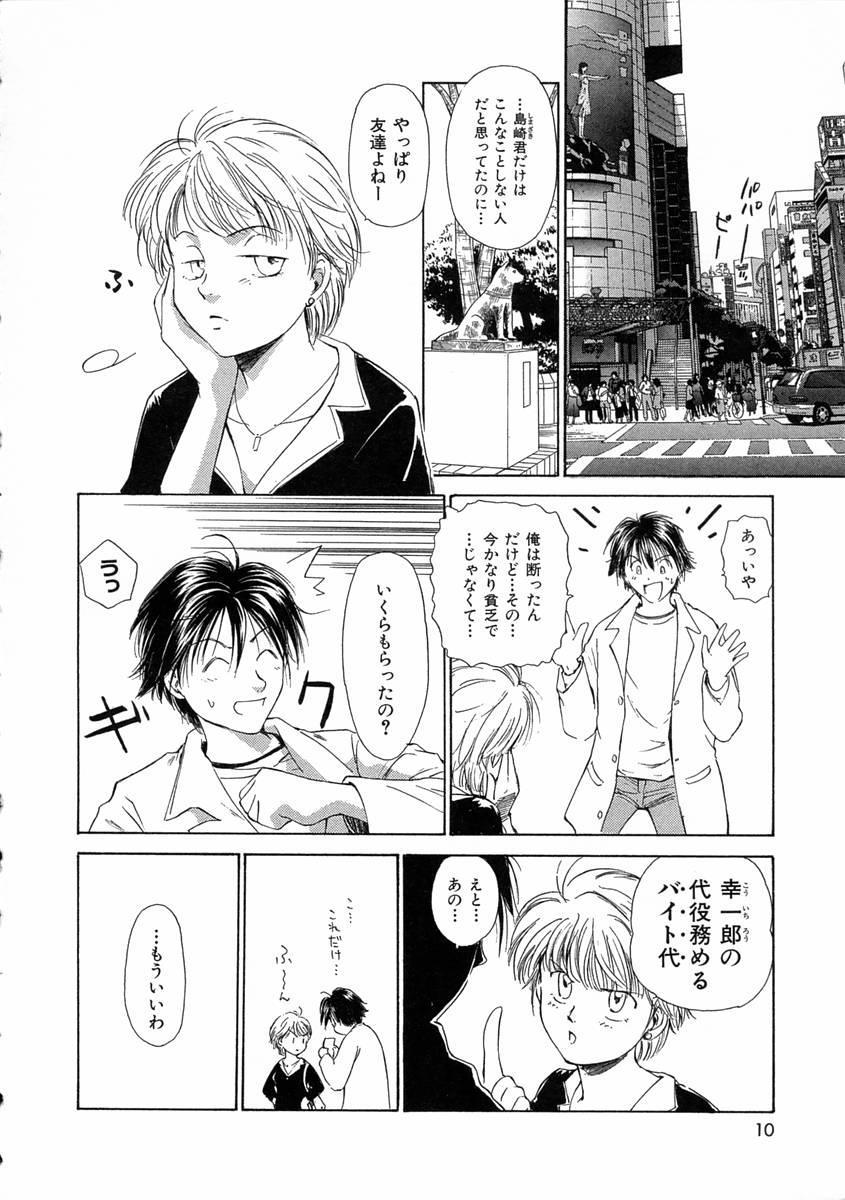 [Mutsuki Tsutomu] Mononoke-tachi no Utage - Mononoke's Feast 12