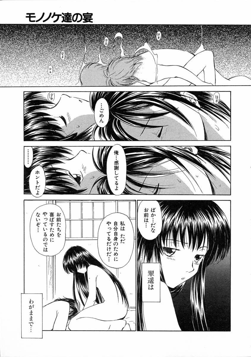 [Mutsuki Tsutomu] Mononoke-tachi no Utage - Mononoke's Feast 129