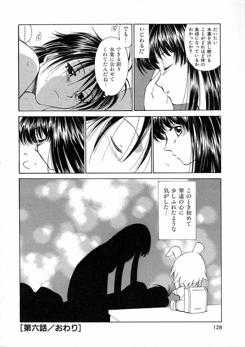 [Mutsuki Tsutomu] Mononoke-tachi no Utage - Mononoke's Feast 130