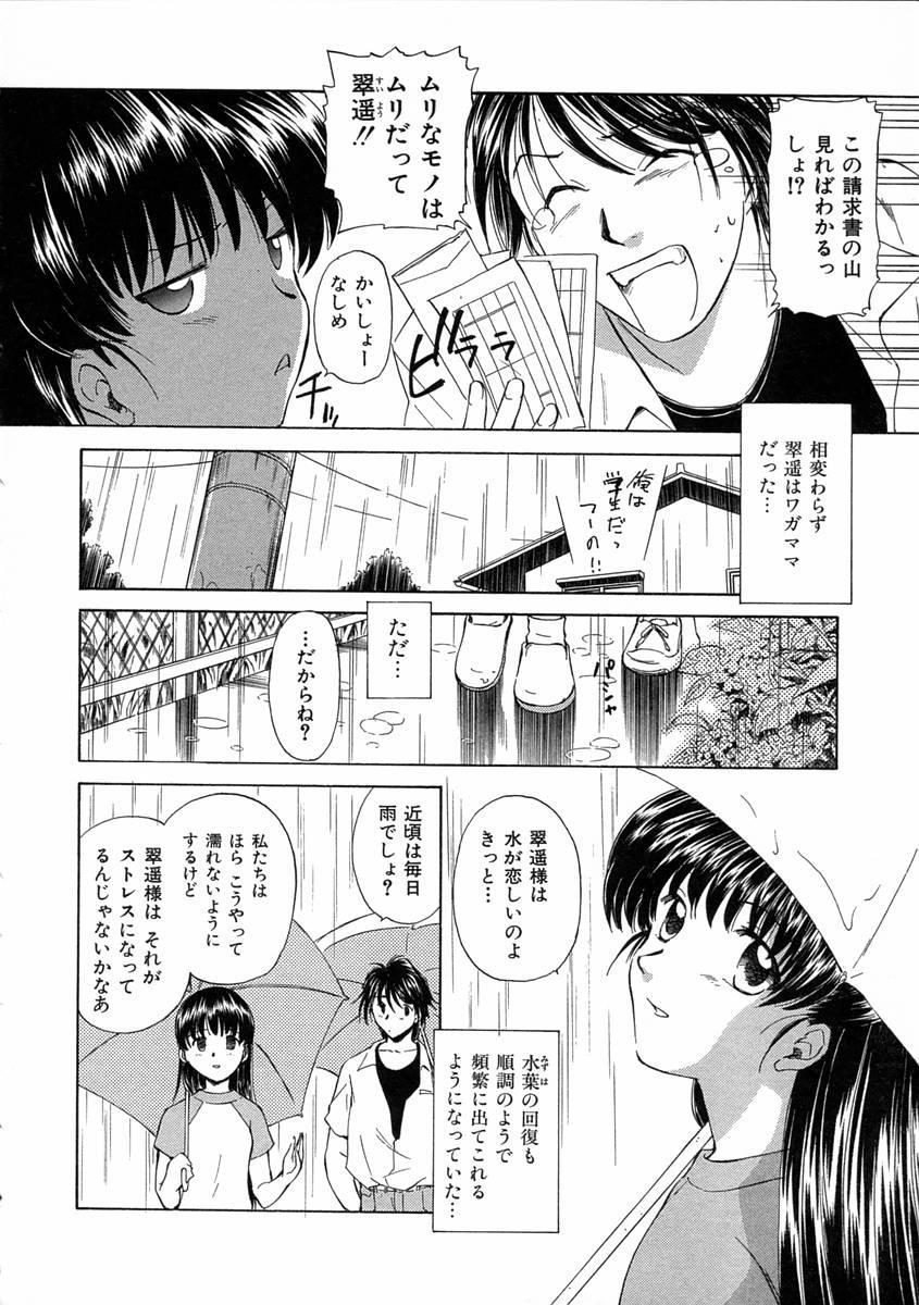 [Mutsuki Tsutomu] Mononoke-tachi no Utage - Mononoke's Feast 134