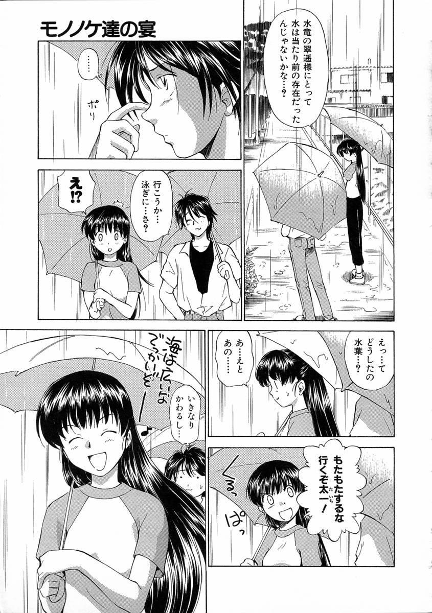[Mutsuki Tsutomu] Mononoke-tachi no Utage - Mononoke's Feast 135