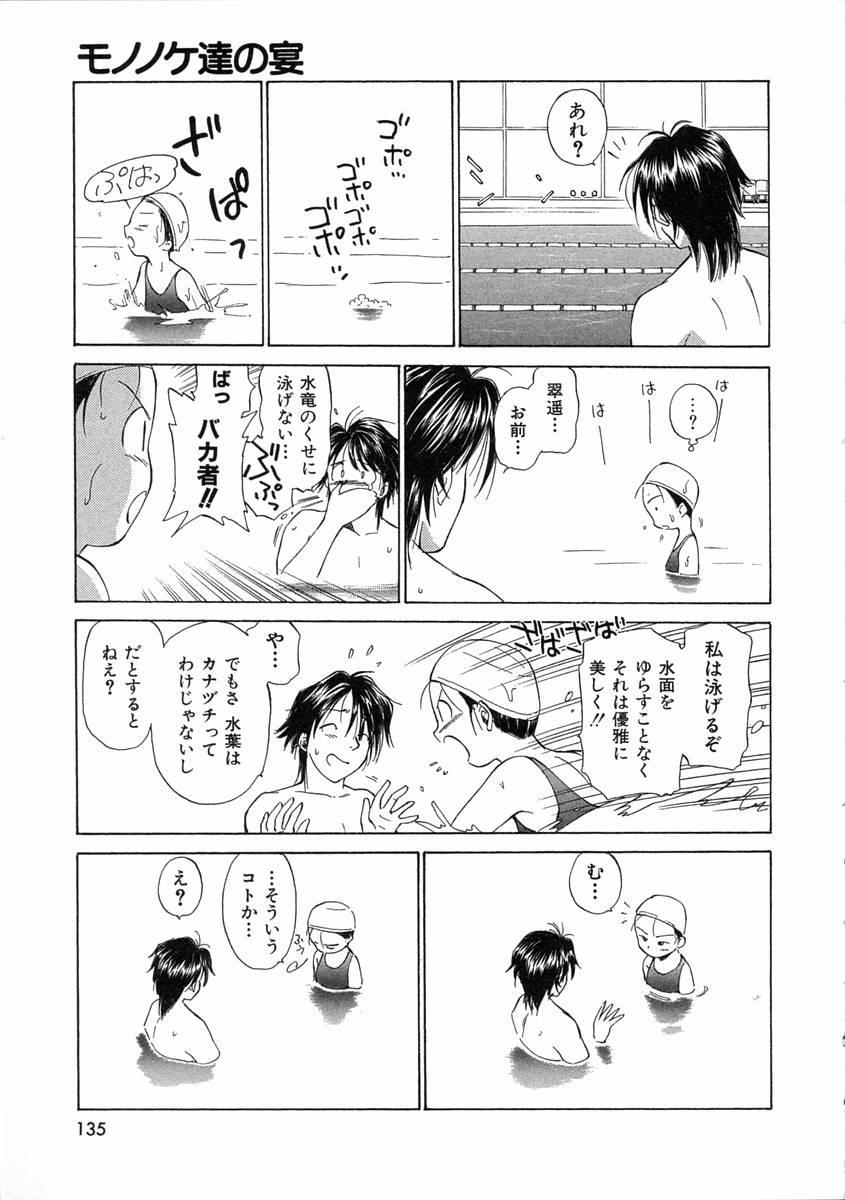[Mutsuki Tsutomu] Mononoke-tachi no Utage - Mononoke's Feast 137