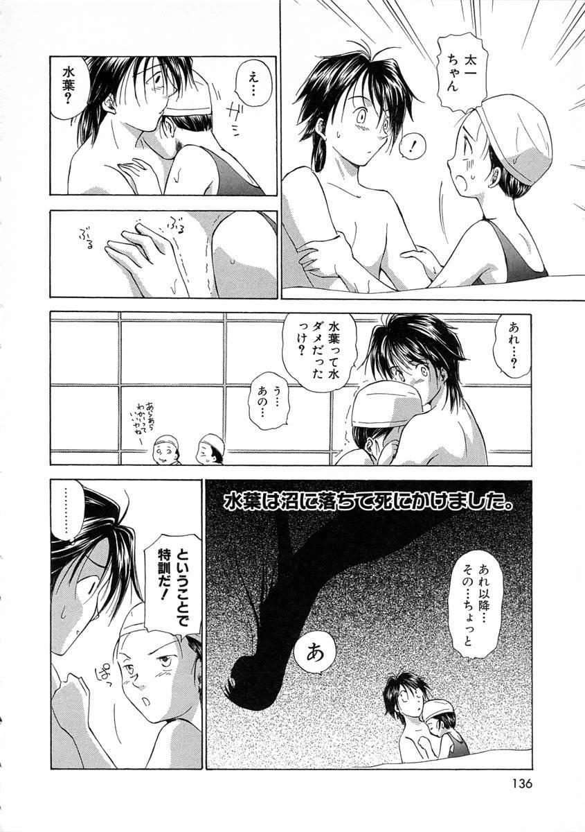 [Mutsuki Tsutomu] Mononoke-tachi no Utage - Mononoke's Feast 138