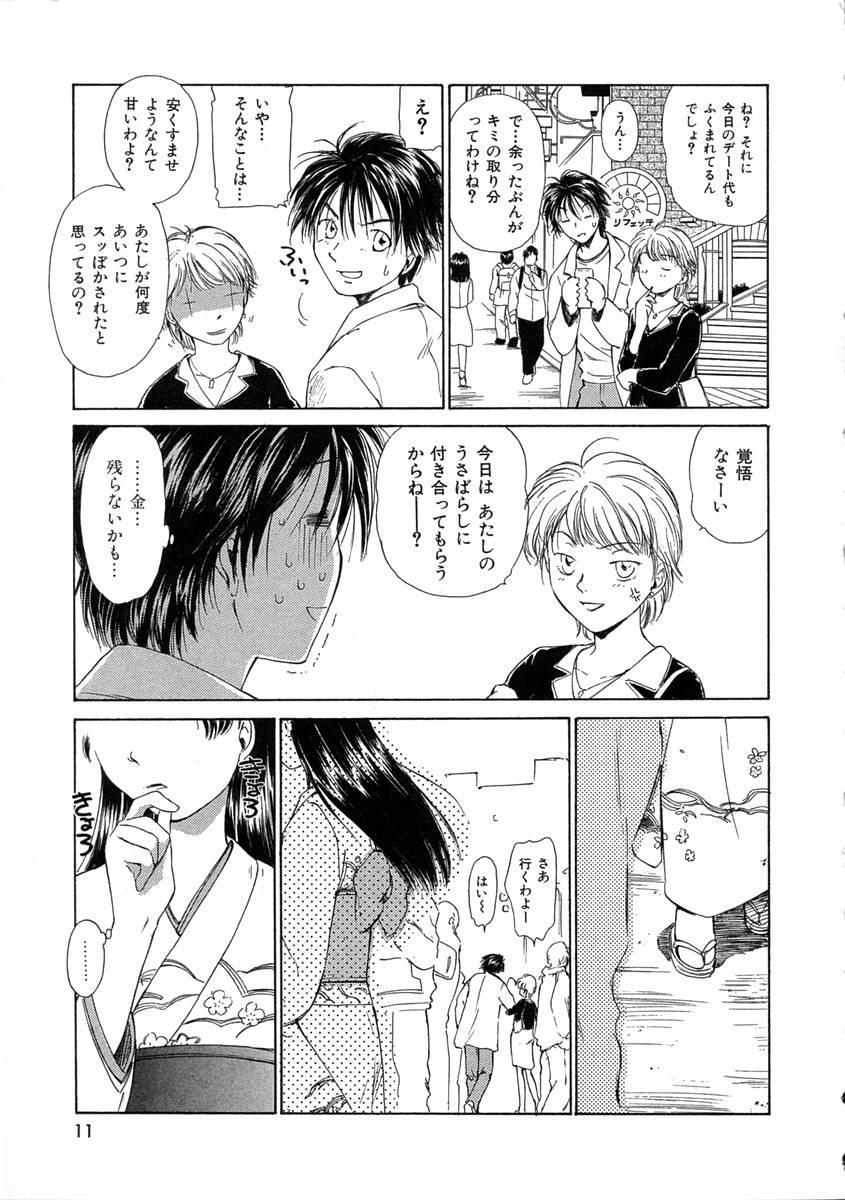 [Mutsuki Tsutomu] Mononoke-tachi no Utage - Mononoke's Feast 13